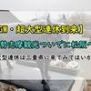 【GW・超大型連休到来】伊勢志摩観光ついでに松阪へ!超大型連休は三重県に来てみてはいかが?