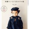 かわいらしい子ども服満載「刺繍でいろどる女の子の服」