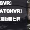 【PSVR】初見動画【WatchVR】を遊んでみての感想と評価!