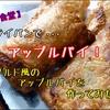 【マサト食堂】フライパンでアップルパイ!オジサンがマクドナルド風アップルパイを作ってみた!って話