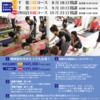 [RYT200]千葉日曜/千葉火曜/津田沼水曜コース募集のお知らせ