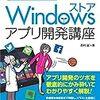 windowsのアプリ開発の良書