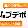 薬剤師転職サイト「ジョブデポ薬剤師」 転職祝い金は40万円~60万円