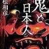 【書評】鬼とは、自分の作った限界の先にある恐怖から出てくる異界のもの『鬼と日本人』