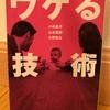 『ウケる技術』水野敬也 小林昌平