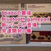 8bitdoのbluetoothゲームパッドNES30 ProとSNES30が届いので日本一早い開封の儀!