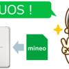 Appleに次ぐシェア2位の実力派!シャープAQUOSシリーズをmineoで使うには?