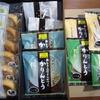 優待品到着 ヤマウラ ドーナツとかりんとうのお菓子セット