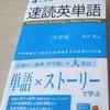 ストーリーで単語を学ぶ「[改訂版]『速読英単語』中学版」は小学英語から高校受験まで!