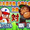 【サクセス・パワプロ2020】覇王 豪丼(投手)【パワナンバー・画像ファイル】