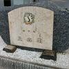 ホテル三楽荘行ってきました【和歌山観光スポット】