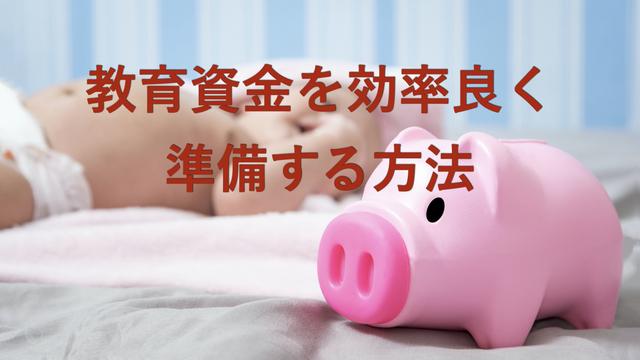 【教育費】自分に合った方法で教育資金を効率的に準備!