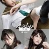 【上演決定】AKB48チーム8単独舞台第4弾!「マジムリ学園 蕾-RAI-」