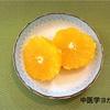 気の滞りに…オレンジ