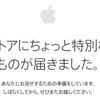 Apple Online Storeが初売り前のメンテナンス状態に