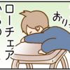 【離乳食】最近の悩み