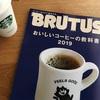 雑誌 BRUTUS 2019年2月号 レビュー