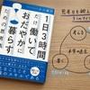 考えることこそ最高のスキル!山口揚平さん著書「1日3時間だけ働いておだやかに暮らすための思考法」を読みました。