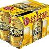 サッポロビールさんキャンペーン  当選品  ビール