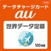 au、世界データ定額「空港でデータチャージカードをもらおう」キャンペーンの実施について