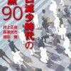 「人口減少時代の論点90」(読書感想文もどき) まさに論点整理の本
