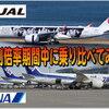 日本の航空会社は生き残れるのか?! JALとANA 特別倍率(2倍)期間中に乗り比べてみた。ANA Care Promise と JALのソーシャルディスタンス。搭乗時から~機内~降機時まで