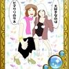 女装トレーディングカードPart2(59枚目〜)