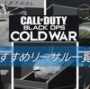 【CoD BOCW】おすすめのリーサルを紹介!使い分けも解説!