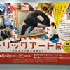 高松三越のトリックアート展に行ってきました。