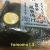 セブンイレブンアプリで無料ゲット!『大きなおむすび 旨辛 鶏唐揚げ マヨネーズ入り』を食べてみた!