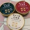 ご当地アイス:よつ葉乳業:北海道アイス(クリームチーズ・あずき・かぼちゃカラメルソース)