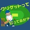 クリケットのルールを覚えるとオーストラリアの生活が100倍楽しくなる