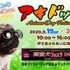 アキドッグ2020 & 殿堂犬フェスタ in 長崎伊王島