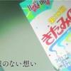 【恋と嘘】第8話 【感想】