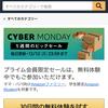 純粋に買物だけでAmazonプライム年会費の元が取れるか試してみた【サイバーマンデー活用】