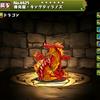 【パズドラ】爆炎龍キングティラノスの入手方法やスキル上げ、使い道や素材情報!