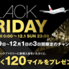 【JAL】BLACK FRIDAY限定 JAL ペットファミリー新規入会でもれなく120マイル♪