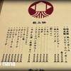 新店 『立ち呑み屋 するめ』 小倉北区京町