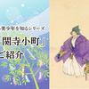 お能に出てくる美少年を知るシリーズ第9回「関寺小町」のご紹介