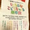 11/19(日)幕内秀夫氏講演会「じょうぶなこどもをつくる基本食」(エトレ豊中)があるよ