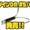 【スタジオコンポジット】ジャイアントベイトにオススメのツインフック「ツインDM #5/0」追加!