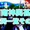 湘南神輿甚句 歌詞まとめ(練習用歌詞映像付き)part2
