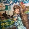 【告知】釣り東北 12月号