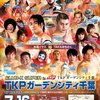 2017.7.16 KAIENTAI DOJO「CLUB-K SUPER in TKPガーデンシティ千葉」