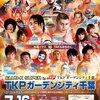 2017.7.16 KAIENTAI DOJO「CLUB-K SUPER in TKPガーデンシティ千葉」