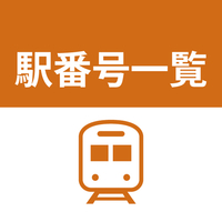 【保存版!】近鉄の駅番号 (駅ナンバー) 一覧