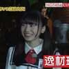 NGT48のにいがったフレンド!の藤崎未夢のヒヨコ感染芸にキャプテンかとみなが神脱帽してしまった件。。