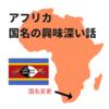 スワジランドが国名を「エスワティニ」に変更~その背景とアフリカ諸国の国名について~