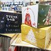 クリスマス商品【ケーキ箱】