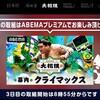 ABEMAの「大相撲LIVE」の再放送がなくなって満足度が大幅低下